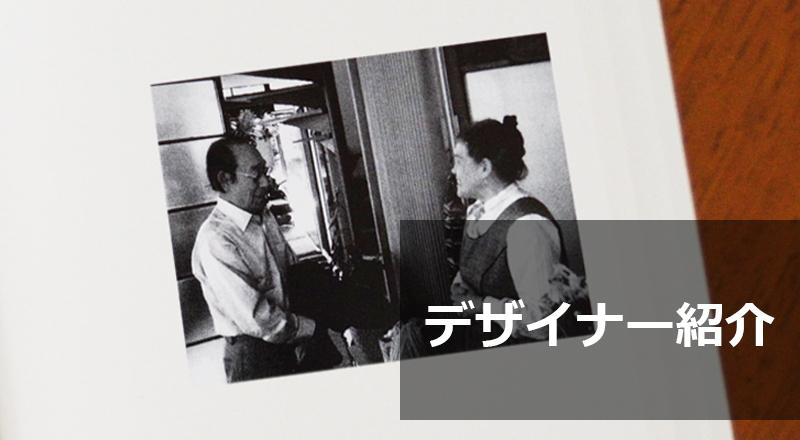 愛知県名古屋市栄のハーマンミラー正規販売店 Case Study Shop Nagoya